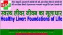 स्वस्थ लीवर: जीवन का मूलाधार Healthy Liver: Foundations of Life