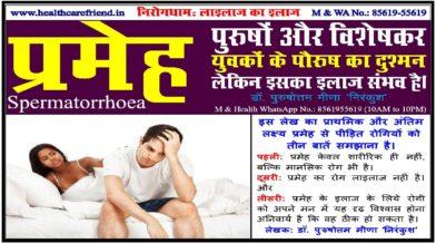 प्रमेह (Spermatorrhoea): पुरुषों और विशेषकर युवकों के पौरुष का दुश्मन, लेकिन इसका इलाज संभव है!