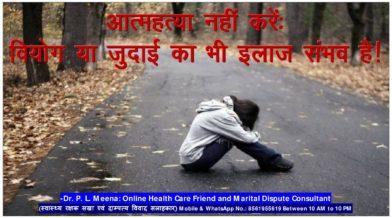आत्महत्या (Suicide) नहीं करें: वियोग या जुदाई का भी इलाज सम्भव है।