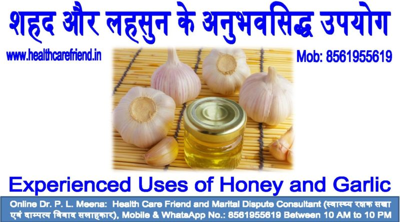 शहद और लहसुन के अनुभवसिद्ध उपयोग (Experienced Uses of Honey and Garlic)