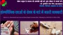 होम्योपैथिक दवाईयों के सेवन के बारे में जरूरी जानकारी-Information about the Uses of Homeopathic Medicines