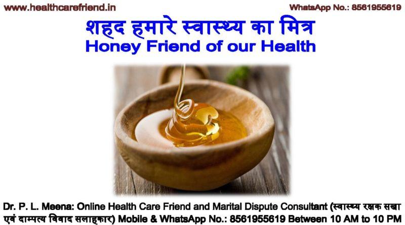 शहद हमारे स्वास्थ्य का मित्र-Honey Friend of our Health