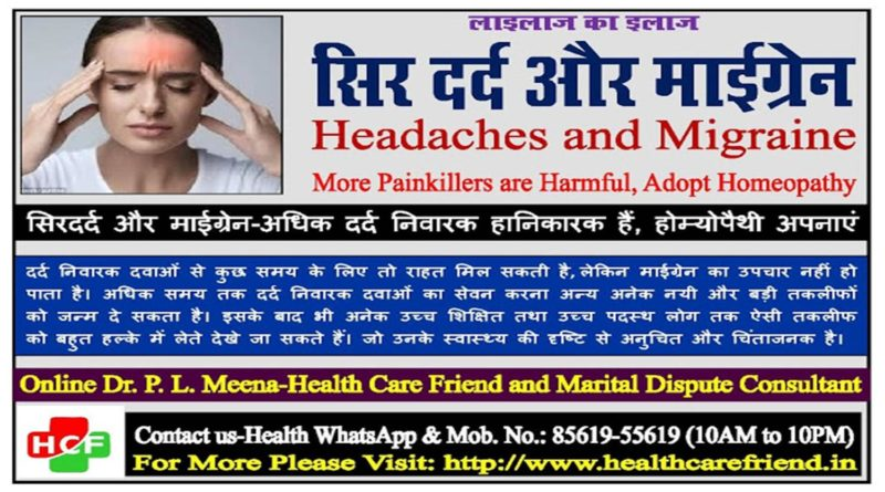 सिरदर्द और माइग्रेन-अधिक दर्द निवारक हानिकारक हैं, होम्योपैथी अपनाएं।-Headaches and Migraines-More Painkillers are Harmful, Adopt Homeopathy.