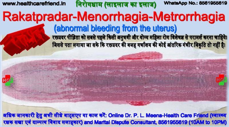 रक्तप्रदर-Rakatpradar-Menorrhagia-Metrorrhagia (abnormal bleeding from the uterus)